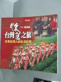 【書寶二手書T1/歷史_IPX】台灣懷舊之旅_黃金財