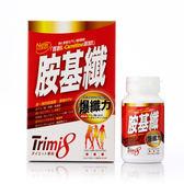 【即期品】Trimi8 胺基纖 150粒裝 ☆巴黎草莓☆