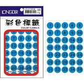 【龍德 LONGDER】LD-570-B 螢光藍圓標籤 16mm/210P (20包/盒)