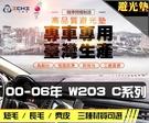 【短毛】00-06年 W203 C系列 避光墊 / 台灣製、工廠直營 / w203避光墊 w203 避光墊 w203 短毛 儀表墊