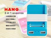 【HANG 智能雙USB快充】H222 合格認證3合1可同時支援三方充電正負極自動偵測充電器電池座充萬用充