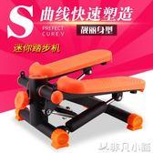 踏步機 迷你踏步機家用靜音機多功能腳踏機運動健身器材   非凡小鋪igo