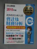 【書寶 書T8 /進修考試_ZAC 】會計及財務分析歷屆題庫完全攻略_ 黃卓盛