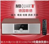 CD音響 MB300無線藍芽CD播放USB FM收音機組合臺式HIFI音響音箱客廳電視 快速出貨YYJ
