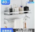 浴室置物架太空鋁衛浴置物架雙層毛巾架單層壁掛2層衛生間置物架 3C優購