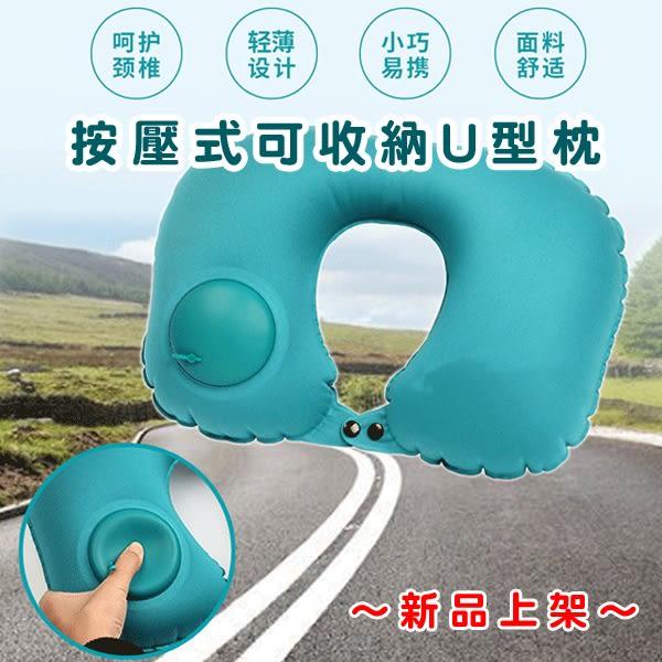 免吹嘴按壓式可收納U型枕 旅行用靠枕頸枕(3色可選)