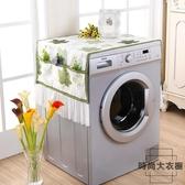 布藝蕾絲冰箱蓋布單開門冰柜防塵罩洗衣機蓋巾【 大衣櫥】