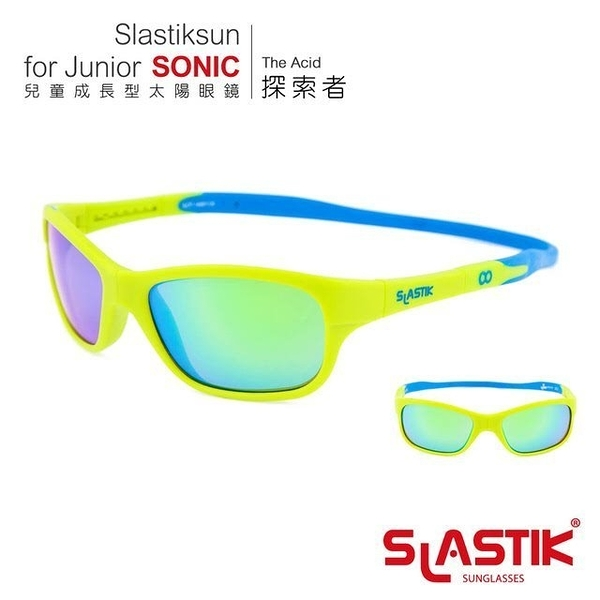 SLASTIK 兒童太陽眼鏡 探索者SONIC 004 (The Acid) 綠/藍 2-5歲