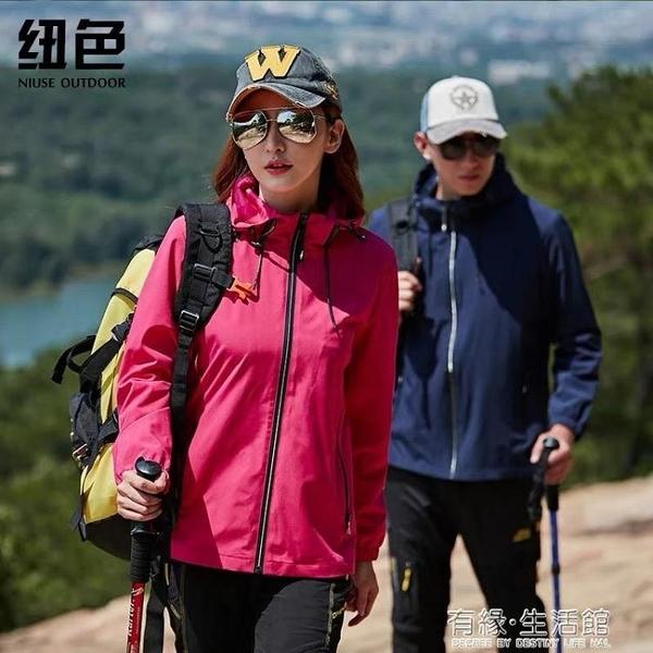 紐色戶外沖鋒衣薄款四面彈力風衣男女款休閒登山外套防風透氣 有緣生活館