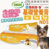 【培菓平價寵物網 】發育寶-S》ND5犬用基礎營養膏-120g