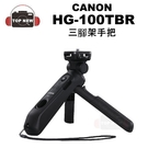 Canon 佳能 三腳架手把 HG-100TBR 迷你三腳架 三腳架 腳架 手把 內含 遙控器 公司貨