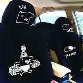【LAIMO馬來貘】前座椅套組 汽車精品 授權正品 車椅保護 防汙垢