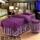 簡約純色美容床罩單件美容院理療美體按摩防滑床套夾棉被套 萬聖節