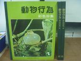 【書寶二手書T8/動植物_QIL】動物行為彩色珍集_1~3冊合售_原價2200_附殼