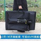 加大款黑色防雨繪圖板畫袋可裝60x90畫板A1對開2開畫板包畫袋