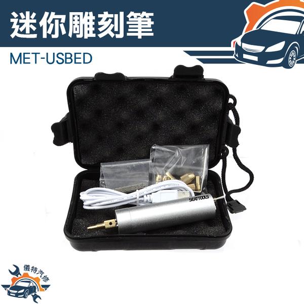 《儀特汽修》迷你小電磨鑽 微型電鑽 刻字筆 鑽孔 打磨拋光機  迷你雕刻筆 MET-USBED