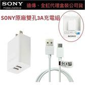 【免運】SONY雙孔輸出CP-AD2M2原廠快速充電組【3A旅充頭+Micro USB傳輸線】Xperia XA、Z4 Tablet、Z3+