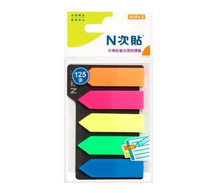 【奇奇文具】【N次貼 標籤紙】N次貼 66503 箭頭螢光標籤 12X42mm