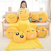 創意QQ表情公仔卡通抱枕被子兩用午睡三合一毯子 滑稽害怕臉靠墊