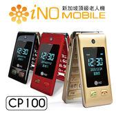 iNO CP100 折疊老人機+電池+座充(紅色)