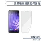 HTC Desire 610 非滿版高清亮面保護貼 保護膜 螢幕貼 軟膜 不碎邊