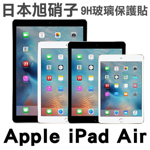 日本旭硝子 Apple iPad Air 1 2 9H鋼化玻璃保護貼 保護膜 螢幕貼
