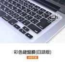 【妃凡】彩色鍵盤膜 日語版 2018 MacBook Air 13 A1932 日版規格 日文字 日文印刷 163