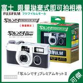 FUJIFILM Simple Ace 即可拍 27張.限量銀色外殼套組 即可拍 銀色外殼內有27張/1台  日本限量