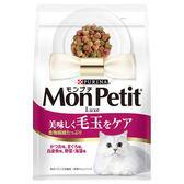 【寵物王國】MonPetit貓倍麗成貓乾糧-化毛配方450g