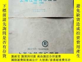 二手書博民逛書店上海註冊商標圖集罕見1950-1985 上下冊Y262037 上