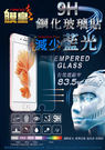 【減少藍光】ASUS ZenFone 2 Laser ZE500KL Z00ED 5吋 9H鋼化膜 玻璃保護貼 手機螢幕貼