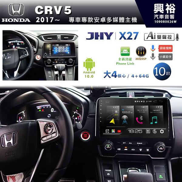 【JHY】2017~年HONDA CRV5專用10吋螢幕X27系列安卓機*Phone Link*大4核心4+64