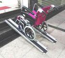 斜坡板/鋁輪椅梯-輪椅爬梯專用斜坡板150CM  (台灣製造)非固定式斜坡板C款