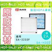 《現貨立即購》SPT SA-H302 尚朋堂 HEPA抗菌濾網 SA-2233F / SA2233 空氣清淨機專用
