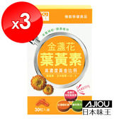 【限時夏殺】日本味王 30:6金盞花葉黃素酯膠囊(30粒/盒)X3