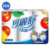 可麗舒 廚房紙巾60張*36卷(箱)【愛買】