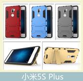 Xiaomi 小米5S Plus 盔甲 二合一支架 防摔 TPU+PC材質 手機套 防撞 手機殼 保護殼 保護套