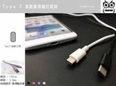 【1米 TypeC】100公分適用華為 Nexus 6P 夏普 Z2 美圖 T8 M6 M8 快速傳輸線旅充線充電線