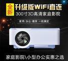 220V小型投影儀家用wifi無線迷你便...