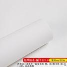 壁紙 純色白色墻紙自粘防水防潮加厚背景臥室溫馨宿舍家具墻貼客廳壁紙 現貨快出YJT