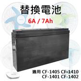 ※KINYO耐嘉 14吋 充電式風扇-替換電池 CF-1401/CF-1402/CF-1405/CF-1410 充電電池 電池 備用電池 鉛酸電池
