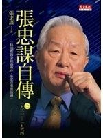 二手書博民逛書店 《張忠謀自傳(上冊)(2010新版)》 R2Y ISBN:9862165499│張忠謀
