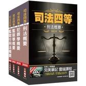 2020年司法特考[四等][監所管理員][專業科目]套書(司法四等監所管理員適用