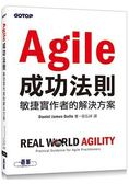 Agile 成功法則|敏捷實作者的解決方案