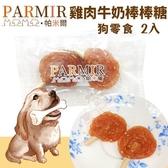 *KING*PARMIR帕米爾 雞肉牛奶棒棒糖2入 手作肉類零食.不含防腐劑.狗零食
