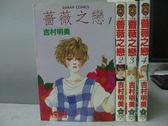 【書寶二手書T9/漫畫書_LCY】薔薇之戀_1~4集合售_吉村明美