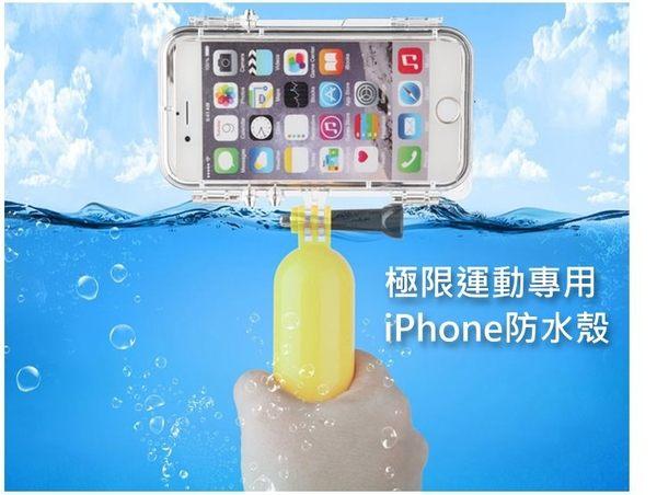 【3C生活家】iPhone 6/6S PLUS 防水殼 保護殼 極限運動 淺水 拍照  游泳、騎車、滑雪適用 送防沉浮筒
