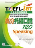 TOEFL-iBT高分托福口說120[最新增訂二版](1CD-ROM&MP3)