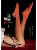 二手書博民逛書店 《專屬療裎》 R2Y ISBN:9571070017
