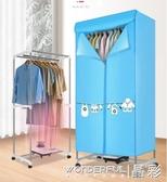 烘乾機 奧克斯烘干機家用小型烘衣機速干機學生宿舍衣物衣服衣櫃器干衣機 晶彩LX